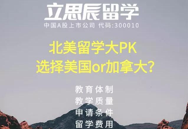 【活动预告】北美留学大PK,您选择美国or加拿大?