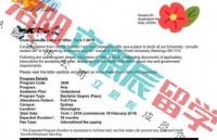 量身定制申请方案,W同学终获新南威尔士大学录取!