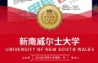 敢于尝试,恭喜M同学圆梦新南威尔士大学!
