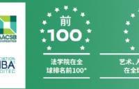 """惠灵顿维多利亚大学商学院获世界排名顶尖学1%的""""三皇冠""""认证"""