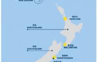 新西兰留学――欢迎你来新西兰这个独特的国度!