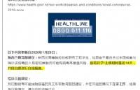 新西兰梅西大学关于防范中国武汉新型冠状病毒的建议