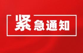 关于统计未返回新西兰的奥克兰领区中国留学生信息通知