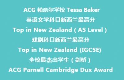 新西兰ACG 帕奈尔杰出学生 Tessa Baker留学分享!