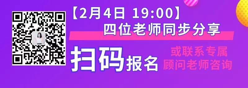 """【线上活动预告】直击留学最前线!打好这场战""""疫"""""""