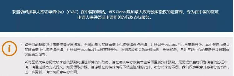 好消息!加拿大刚刚宣布:中国签证中心将于2月10日重新开放!
