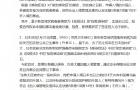 最新!受疫情影响,日本2020年4月生能否如期赴日?