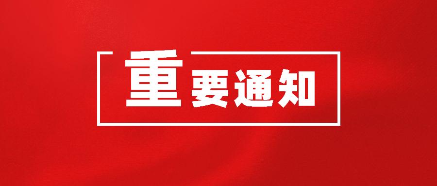 【重要通知】驻法使馆教育处进一步提醒在法中国留学人员 加强防控新型冠状病毒肺炎疫情