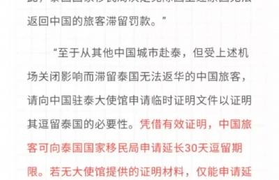 泰国:关于中国游客受疫情影响无法回国延签通知