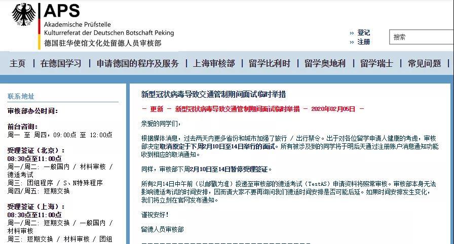 针对新型冠状病毒,德国审核部取消10-14日面试