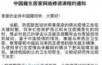 厦门大学马来西亚分校关于新冠状病毒重要提醒