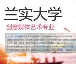 兰实大学传媒专业亚洲一流