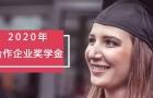 2020瑞士硕士留学的专属福利,秋季巨额奖学金上线了