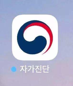 韩国入境新规:从中国入境者需安装APP申报自身健康状况!