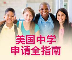 美国中学申请全指南