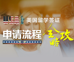美国留学签证申请流程全攻略