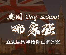 英国Day School 哪家强
