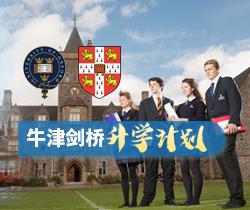 牛津剑桥保申计划