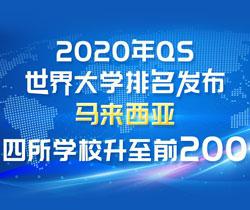 2020年QS世界大学排名发布