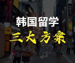 韩国留学三大方案
