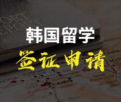 韩国留学签证申请
