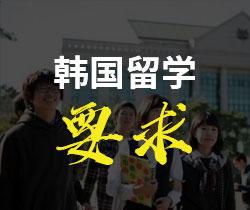 韩国留学要求