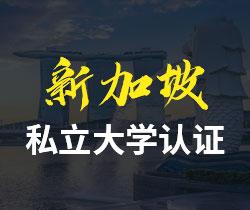 新加坡私立大学认证