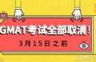 最新!大陆地区3月15之前GMAT考试宣布取消!