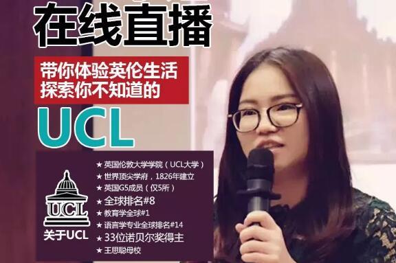 UCL学姐 | 带你体验英伦生活,探索你不知道UCL