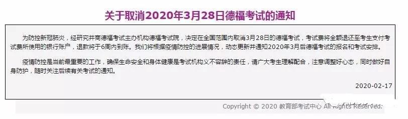 【重磅消息】大陆地区3月28日德福考试全部取消!