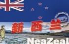 2020年新西兰移民政策全面解读!