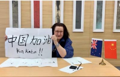 新西兰驻华大使傅恩莱再次致信中国朋友们