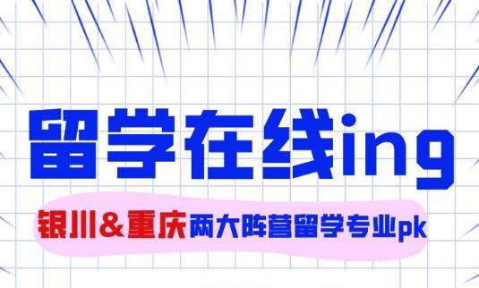 【直播预告】约战!宁采辰VS渝小辰,留学专家线上连线直播第一弹来啦!