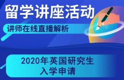 【线上直播】2020年英国研究生入学申请