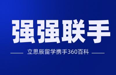 【强强联手】立思辰留学携手360百科,共建海外院校权威数据库