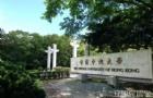 合理规划准备时间,圆梦香港中文大学