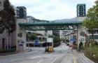 香港教育大学签证攻略