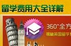 360度全方位解读英国留学费用