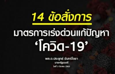 泰国总理下达14条防控新冠疫情紧急措施指令!