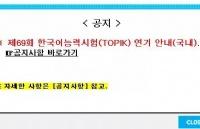 TOPIK官宣:4月份TOPIK延期到5月!