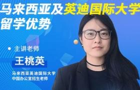【线上直播】马来西亚及英迪国际大学留学优势
