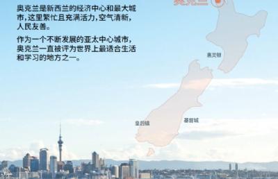 新西兰留学:从奥克兰理工大学毕业后拥有的优势