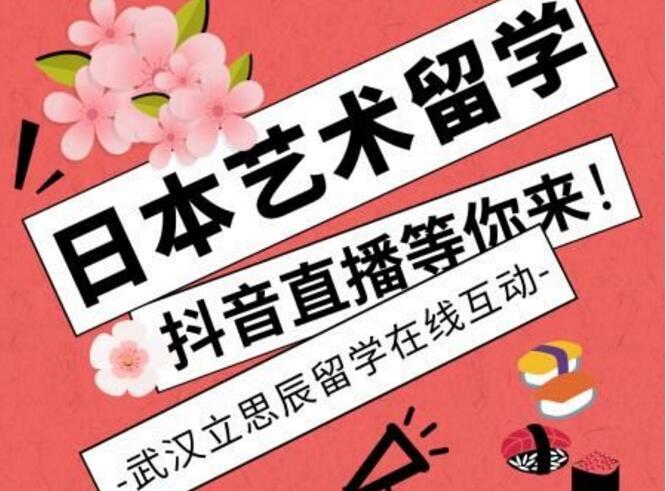 抖音直播间:日本艺术留学等你来!