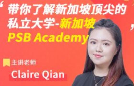 【亚洲留学直播预告】3月18日�虼�你了解新加坡顶尖的私立大学―新加坡PSB Academy