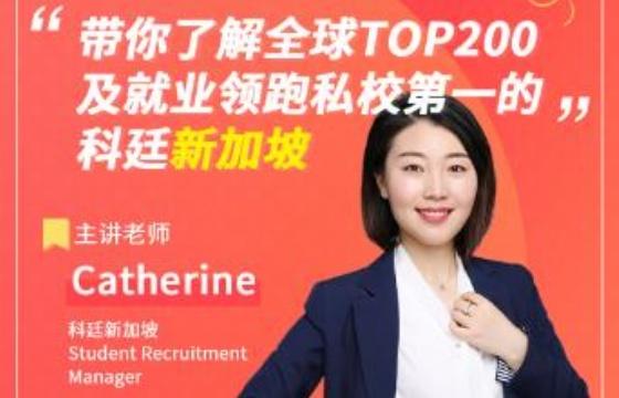 【亚洲留学直播预告】3月20日�虼�你了解全球TOP200及就业领跑私校第一的科廷新加坡