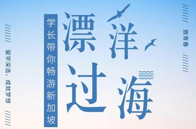 【国际教育分享周】3月18日�蚱�洋过海,学长带你畅游新加坡!
