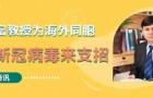 【在德国要戴口罩么?】张文宏教授为留德华防范新冠病毒来支招