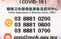 给在马中国同胞有关新冠肺炎求医问诊的实用小贴士
