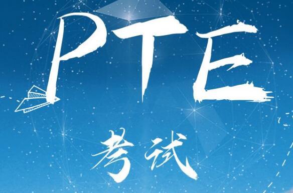 【抖音直播】PTE考试解析