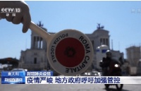 意大利疫情补助政策!意大利政府拿出250亿欧拯救人民和国家!